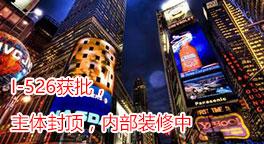 纽约曼哈顿新时代广场酒店项目